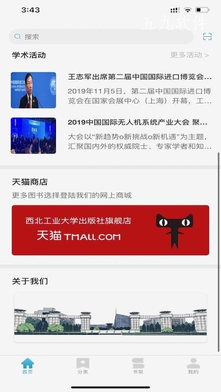 工大书苑app最新版截图4