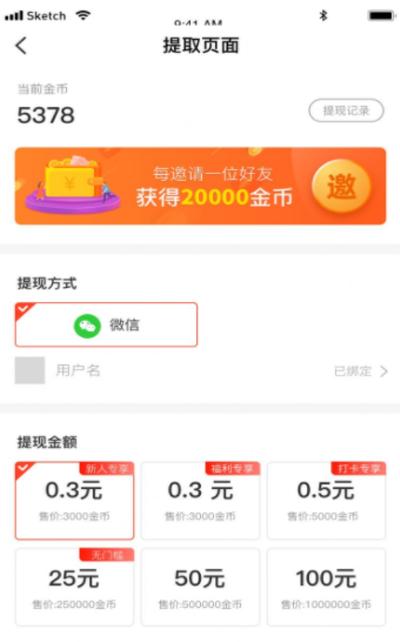 发财计步宝app最新版截图3