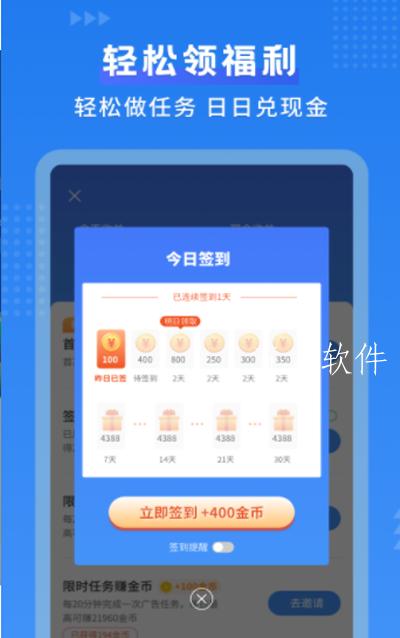 默契日历app最新版截图2