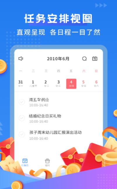 默契日历app最新版截图3