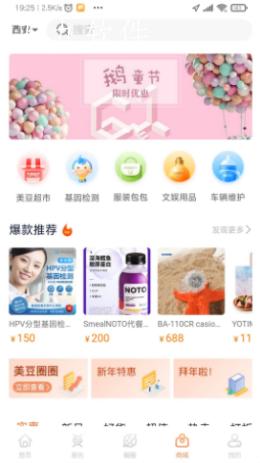 美豆圈圈app最新版截图3
