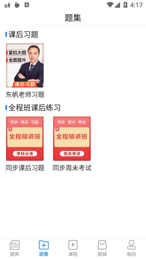 东帆题库app截图1