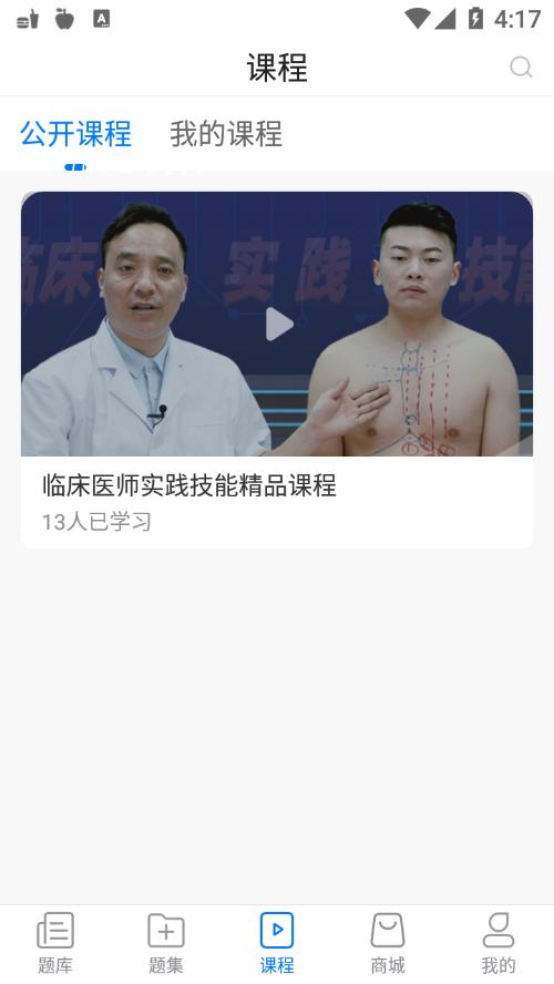东帆题库app截图2