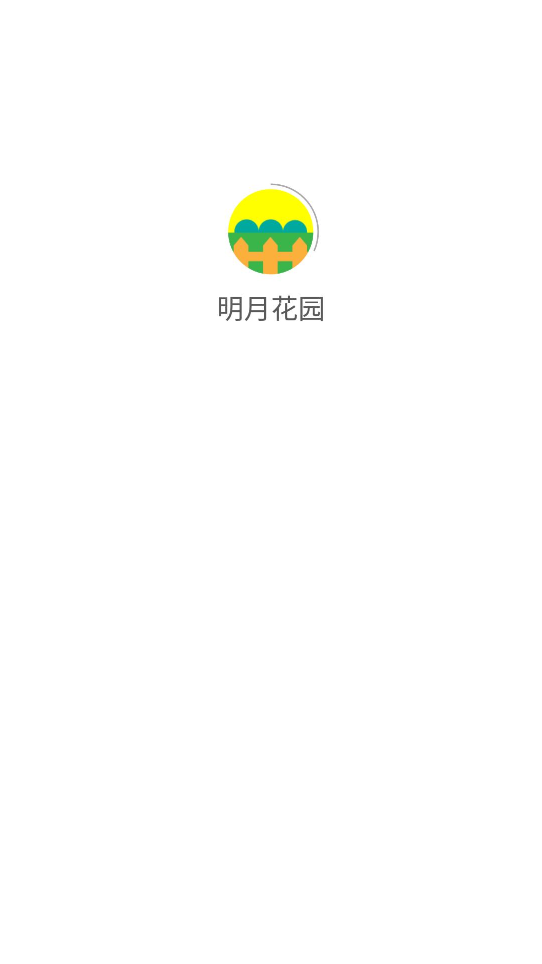 明月花园app最新版截图4
