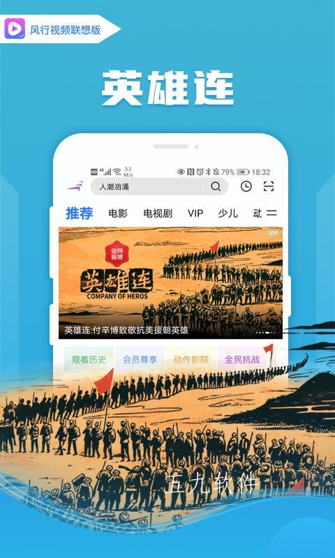 风行视频联想版app截图3