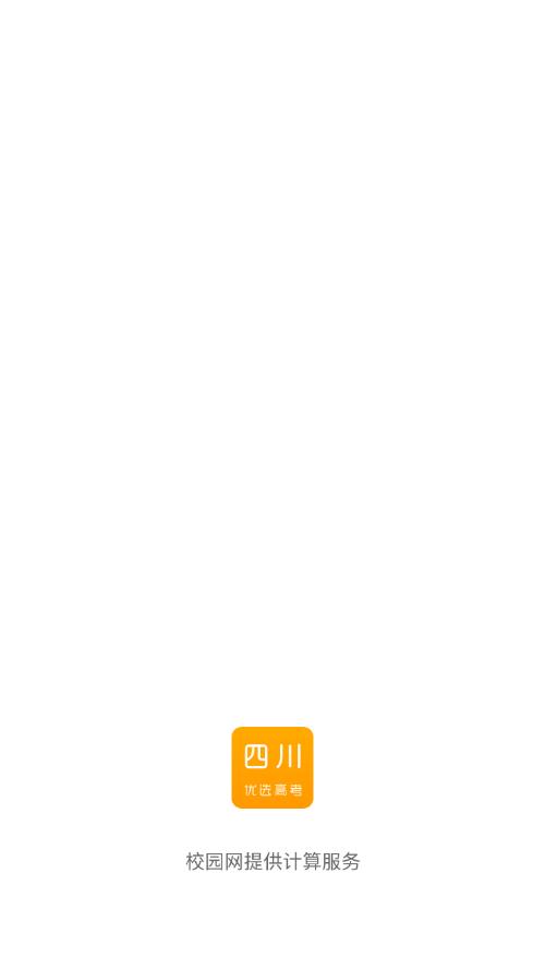 四川优选高考app截图1