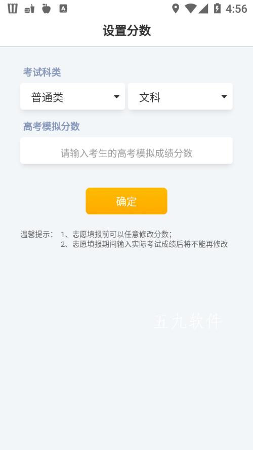 四川优选高考app截图2