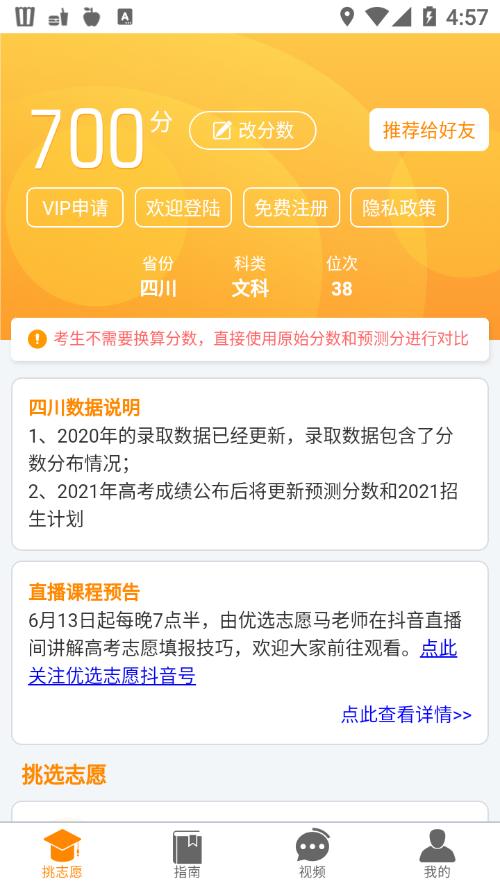 四川优选高考app截图3