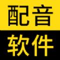 闪电配音app2021最新版