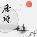 唐诗学学乐app最新版