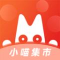 小喵集市app最新版