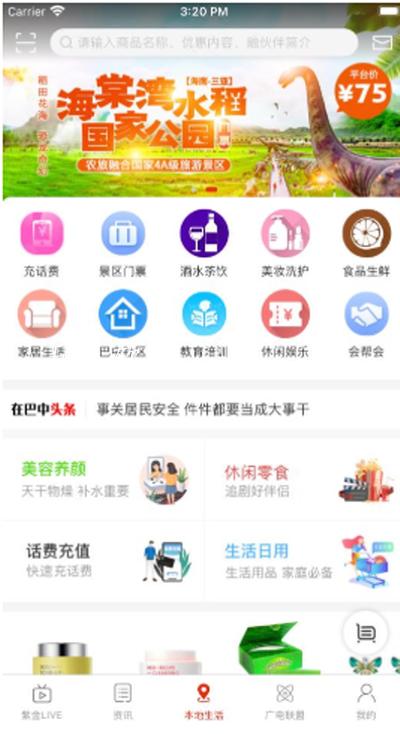 在巴中app最新版截图2