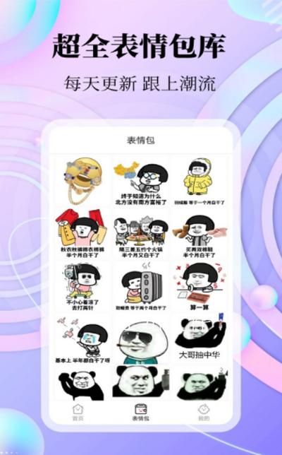 拾光美化app最新版截图2