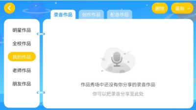 鹅爸爸英语app最新版截图1