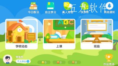 鹅爸爸英语app最新版截图3