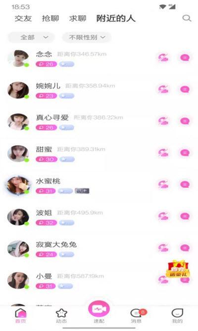 久恋app最新版截图2