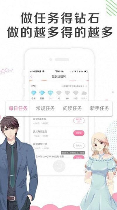 银钻漫画app官方版截图2