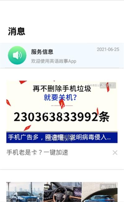 花香英语故事app安卓最新版截图1