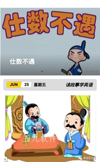 花香英语故事app安卓最新版截图3