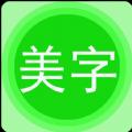 字体美图秀app官方最新版