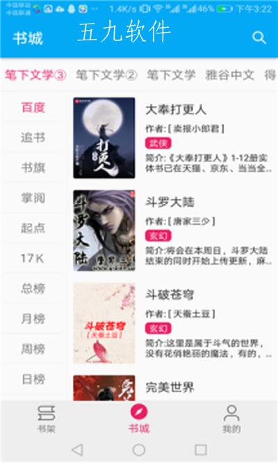 龙眼小说app正式版截图1