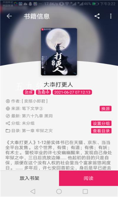 龙眼小说app正式版截图2