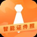 智制证件照app