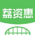 荔资惠app官方版
