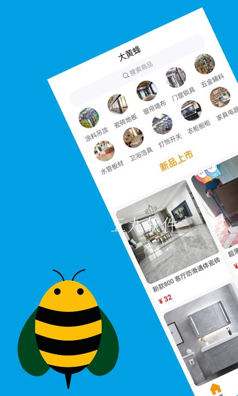 大黄蜂家装app手机版截图3
