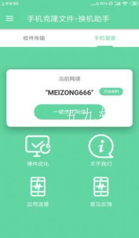 茄子手机克隆app安卓版截图2