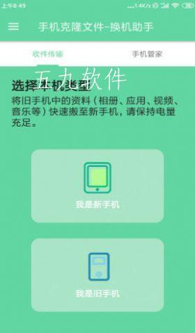 茄子手机克隆app安卓版截图3