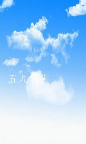树屋天气app最新版截图2