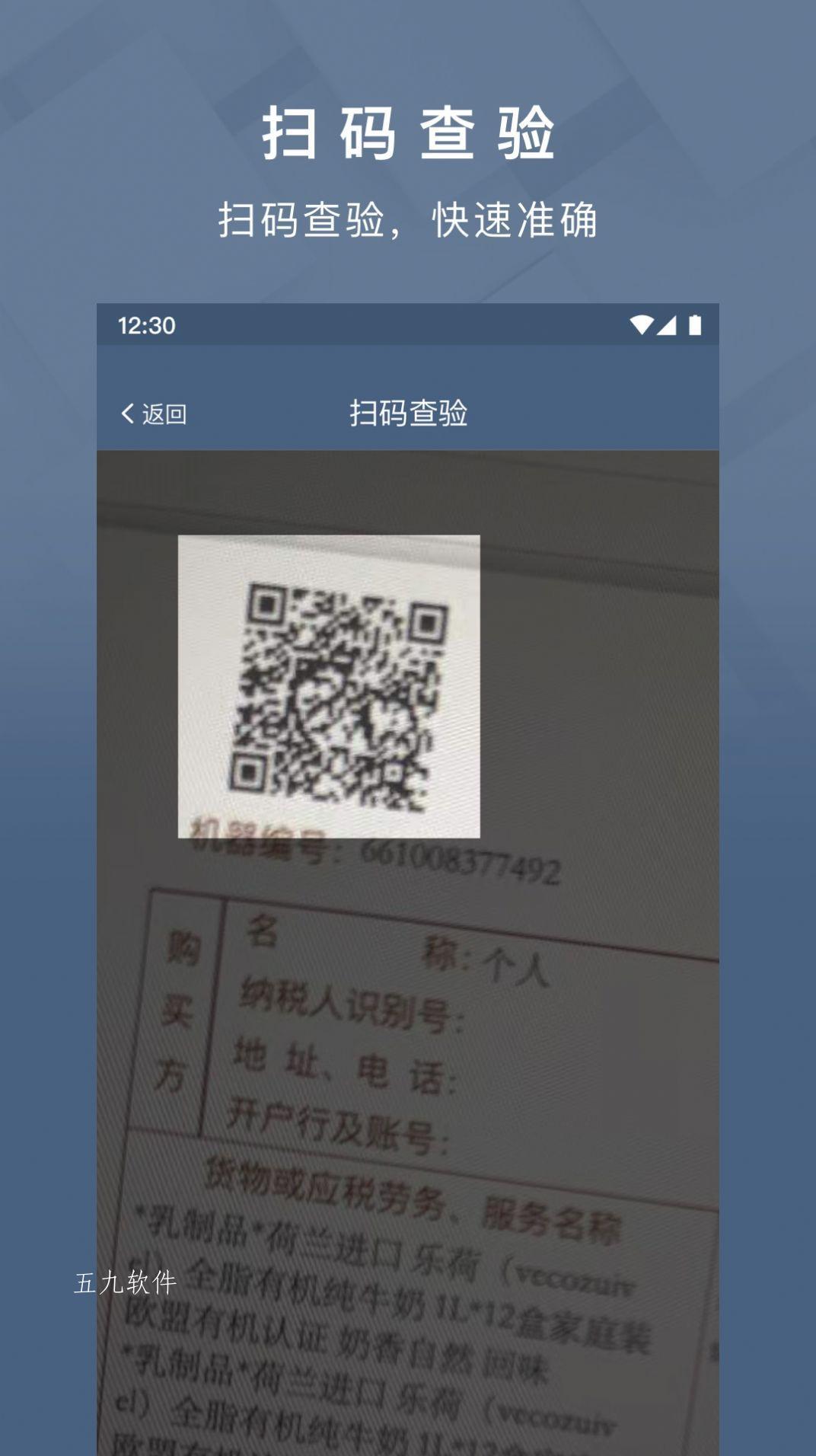 查票大师app安卓版截图3