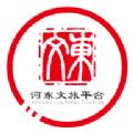 河东文旅平台app手机版