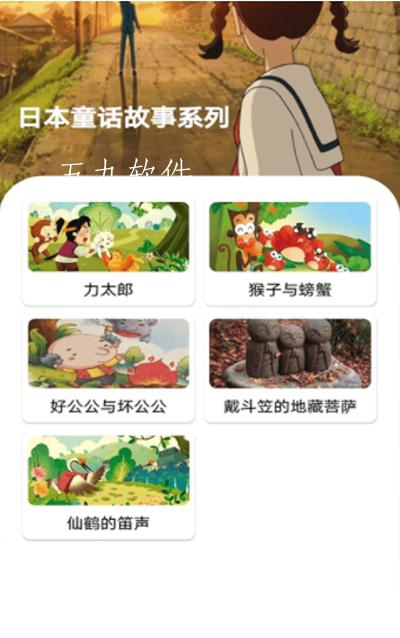 包包儿童故事app安卓版截图2