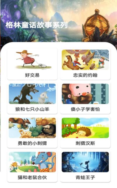 包包儿童故事app安卓版截图3