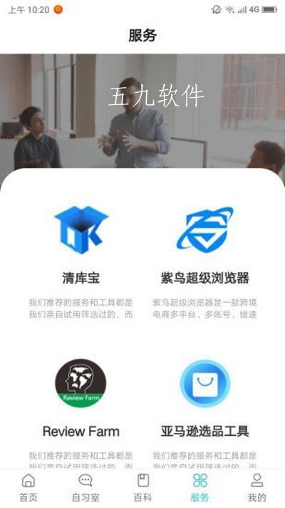 侃侃学堂app最新版截图1