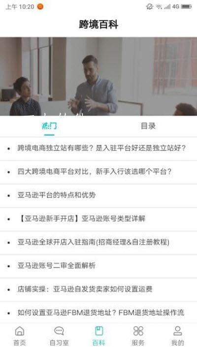 侃侃学堂app最新版截图2