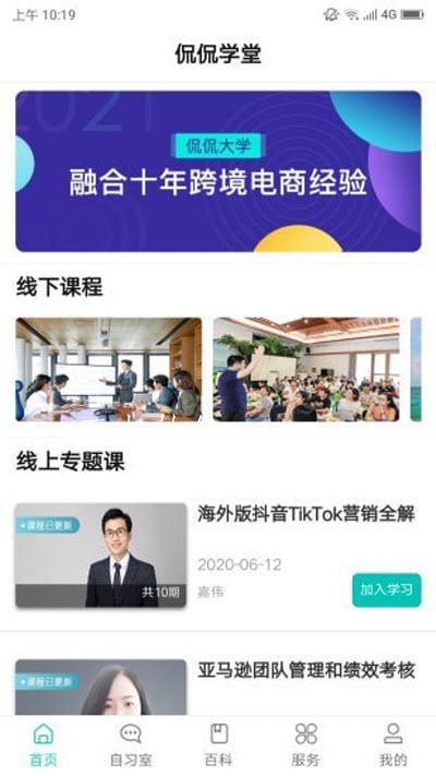 侃侃学堂app最新版截图3