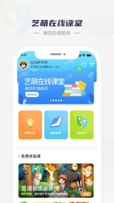 艺萌在线app截图2