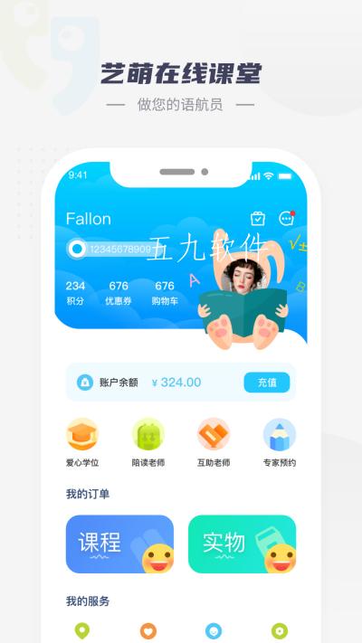 艺萌在线app截图3