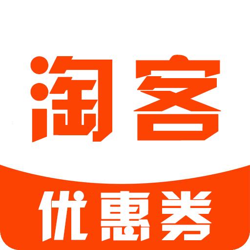 淘客优惠券app