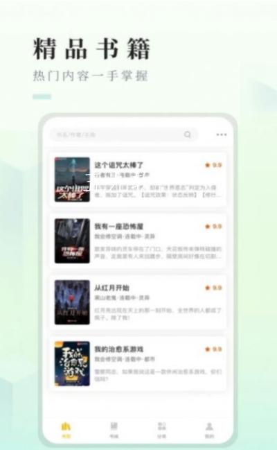 快眼看书app免费版截图1