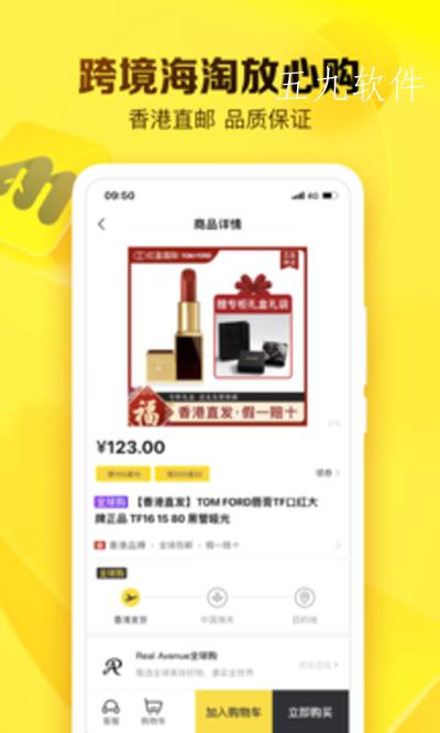 就享买app最新版截图3