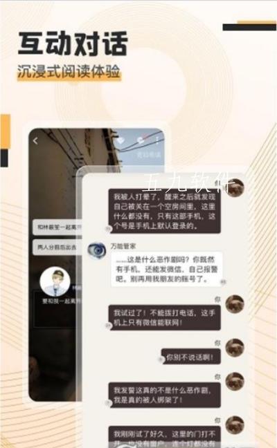 克拉读物小说app截图3