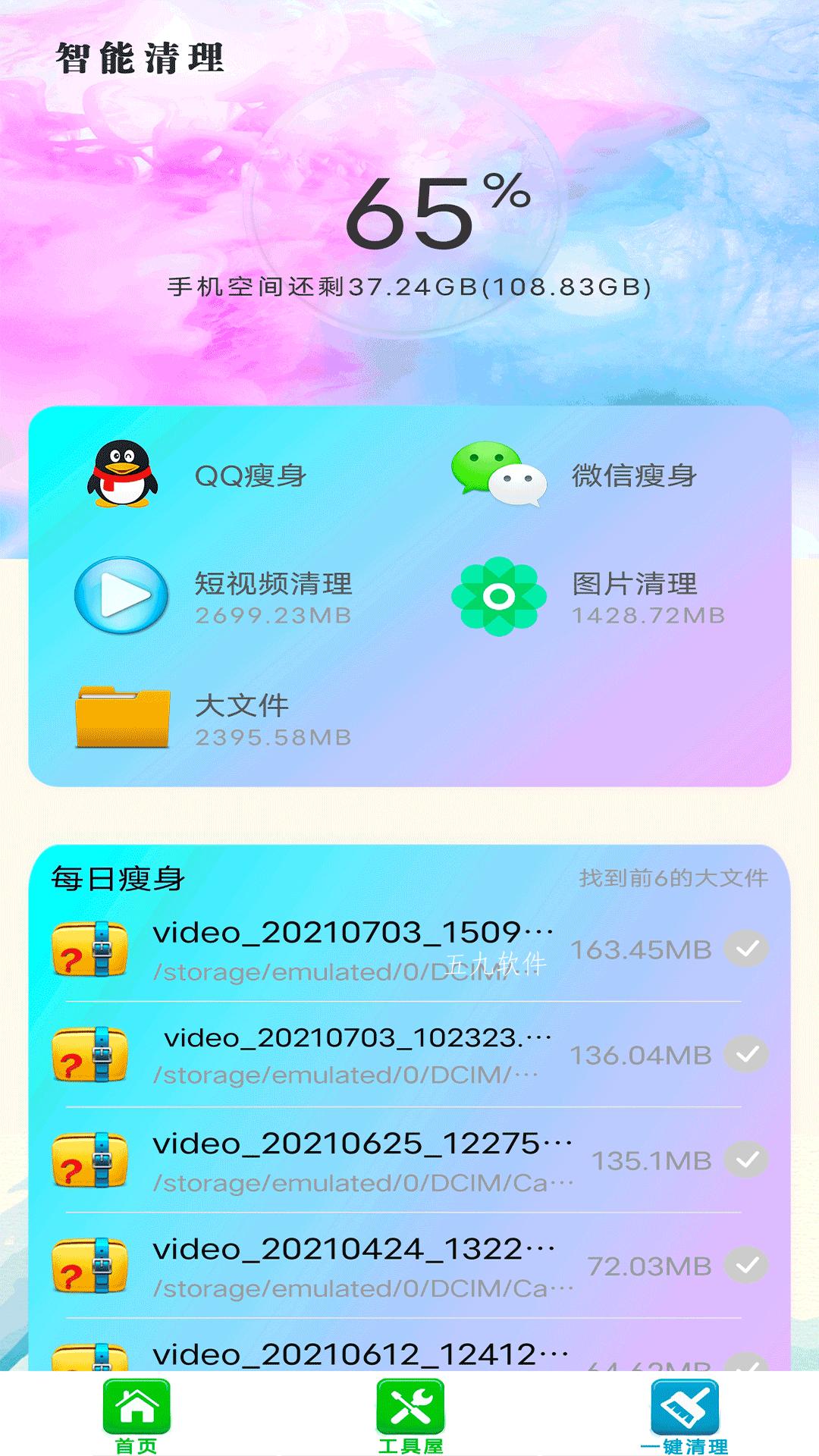 垃圾强力清理app免费版截图1
