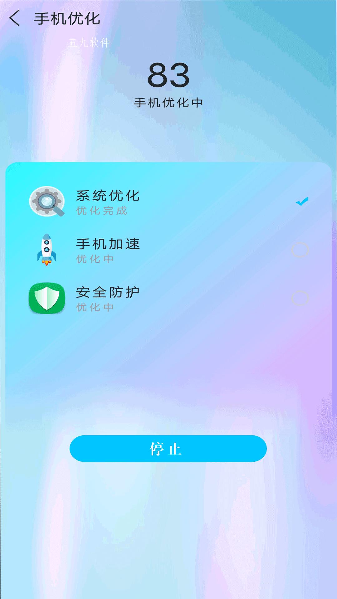 垃圾强力清理app免费版截图3