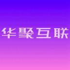 华聚互联app