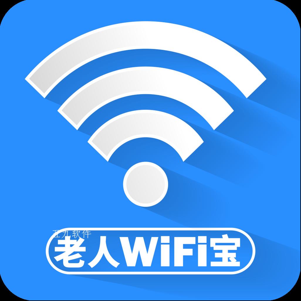 老人WiFi宝app