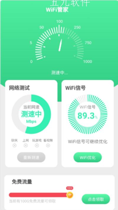 连连WiFi app截图1